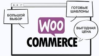 видео Готовые премиум шаблоны интернет магазинов WordPress WooCommerce