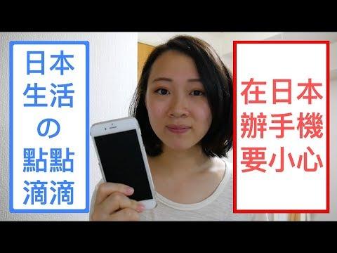 【日本生活】在日本辦手機要小心!日本生活的點點滴滴