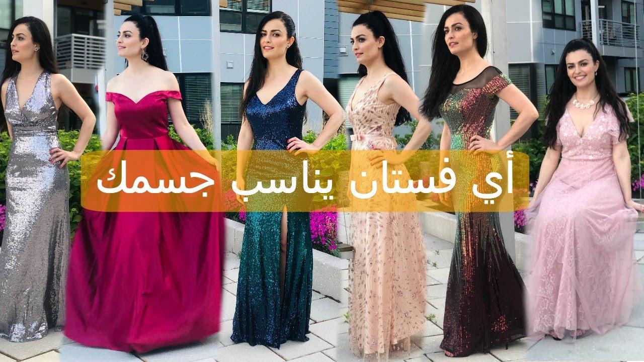 ماهو فستان السهرة الذي يناسب شكل جسمك | Ever Pretty Dresses