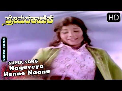 Kannada Songs | Naguveya Henne Naanu Kannada Song | Premada Kanike Movie | Dr Rajkumar, H P Geetha