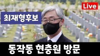 최재형후보, 동작동 국립묘지 참배 현장