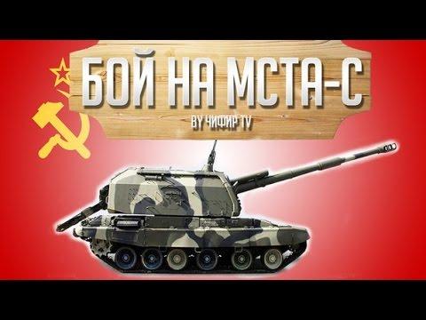 Wild Tanks Online - БОЙ НА МСТА-С