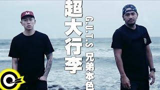 兄弟本色 G.U.T.S【超大行李 Oversized Baggage】Official Music Video