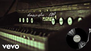 Fairuz - Yabki Wa Yadhak | فيروز - يبكي ويضحك