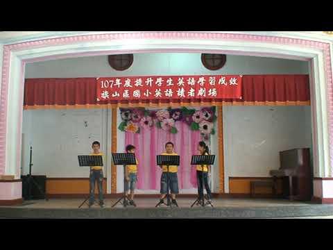 高雄市107學年度國民小學英語讀者劇場比賽