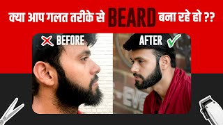 You are Shaping Your Beard Wrong Way??? | How to Shape Your Beard at Home |