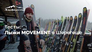Тесты лыж Movement в Шерегеше