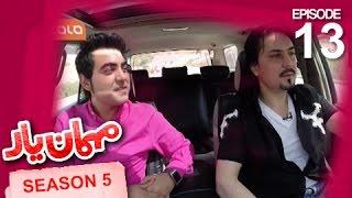 Mehman-e-Yar - Season 5 - Episode 13 / مهمان یار - فصل پنجم - قسمت سیزدهم