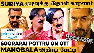 OTT-ல Soorarai Pottru Release பண்றதுக்கு Distributors கோவப்பட்டா...- Manobala அதிரடி பேட்டி!