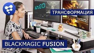 Fusion - Трансформация изображений | Blackmagic | Уроки для начинающих