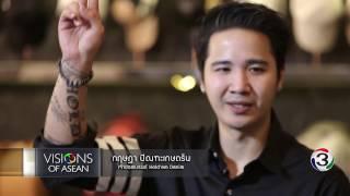Visions of ASEAN ตอนที่ 123 : แบรนด์ไทยทะยานไกลสู่อินเตอร์ [23-04-2560]