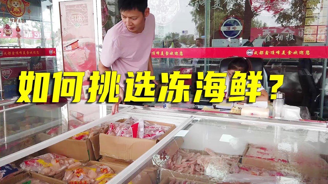 """冻货市场水很深,如何挑选冻海鲜?学会这几招,冷冻食品也能""""鲜""""起来!【小川子熟食】"""