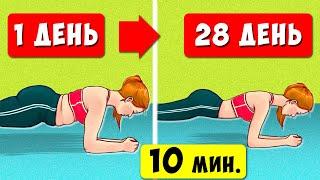 Эти пять упражнений Заставят Ваше Тело Худеть Всего 10 мин в день и ты НЕ Узнаешь Себя в Зеркале