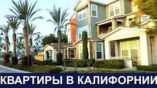 США: Квартиры в Лейк Форест Калифорния - Покупка машины или лиз - Караван нелегалов - Болталка