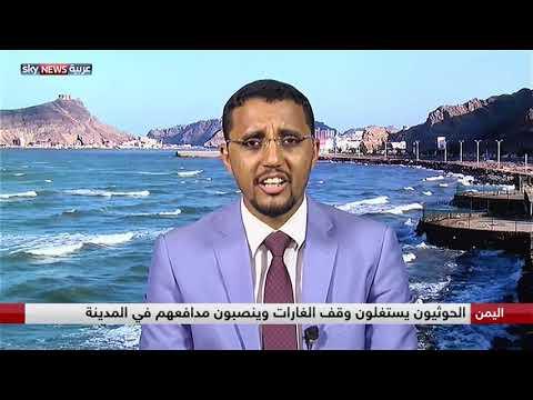 وليد القديمي: الحوثيون يخرقون هدنة وقف إطلاق النار في الحديدة  - نشر قبل 2 ساعة