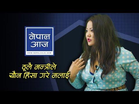 बाबाको ...बाट रक्सीसँगै बगेर आमाको पेटमा पुगेको थिएँ | Jyoti Magar | Nepal Aaja