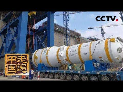 Download 《走遍中国》系列片《大国基业——核岛风采》(1) 吊装铁军 20180910 | CCTV中文国际