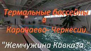 Термальные бассейны Жемчужина Кавказа Неплохое место для отдыха и оздоровления