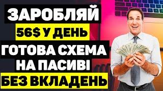 Заробіток в інтернеті без вкладень на пасиві Як заробляти в інтернеті з нуля Заробіток на ЛетіШопс