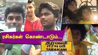 Taramani Public Opinion at Udhayam Theatre   Ram   Vasanth   Andrea