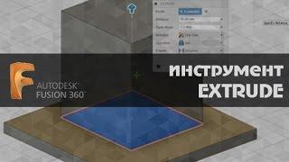 Fusion  360  инструмент EXTRUDE. Уроки на русском.  Autodesk Fusion 360