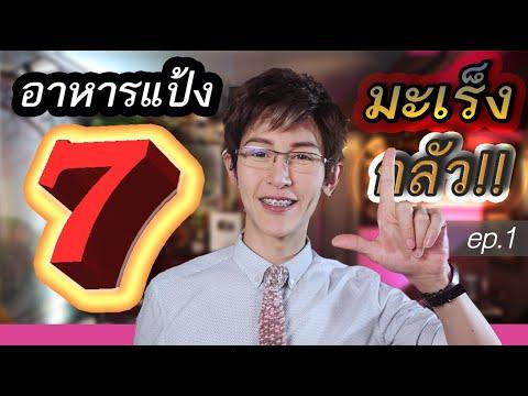 7 อาหารแป้ง มะเร็งกลัว(ที่สุด)! 2020 ของไทยถูกและดี