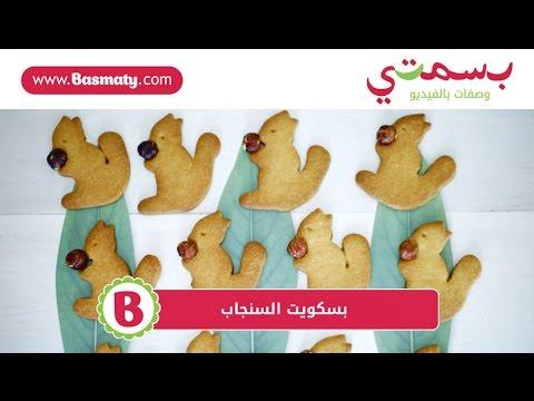 طريقة عمل بسكويت السنجاب - Squirrel Cookies