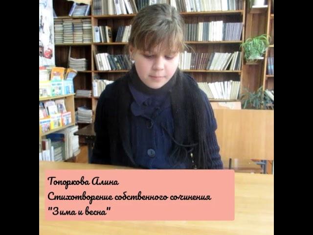 Изображение предпросмотра прочтения – АлинаТопоркова читает авторское произведение «Зима и весна»