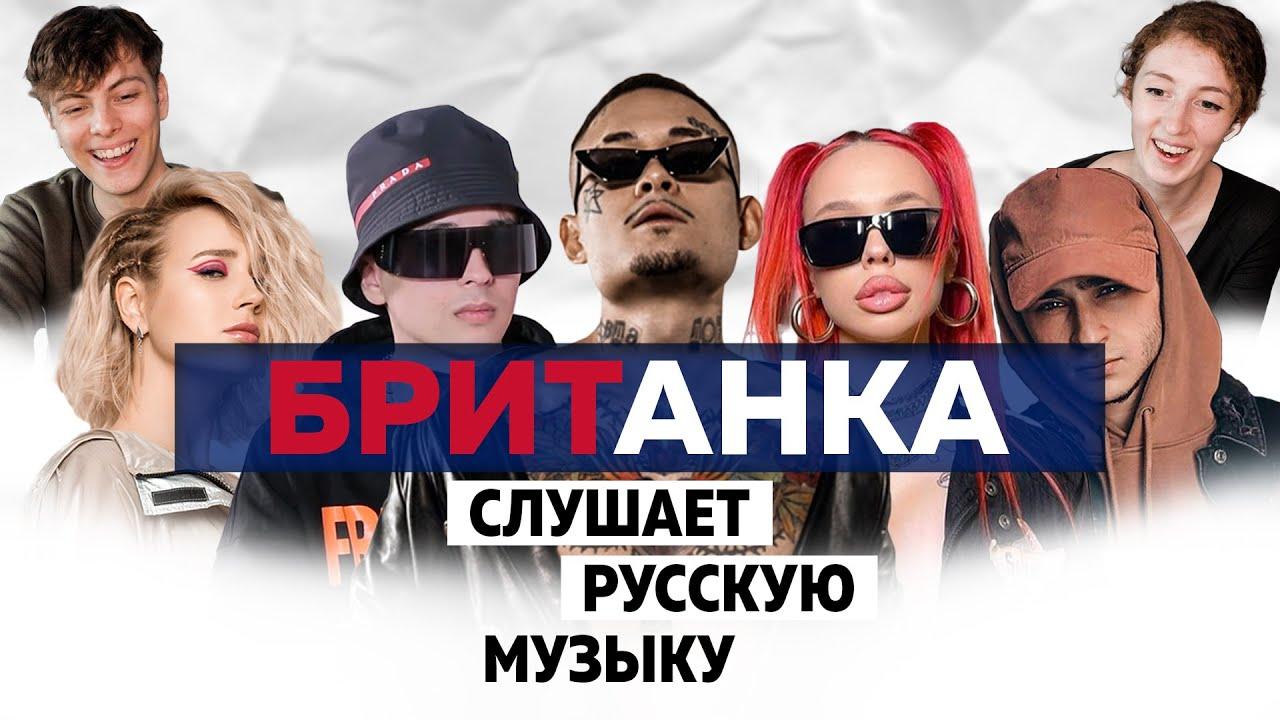 British Girl Listens to Russian Music MORGENSHTERN, SLAVA MARLOW, INSTASAMKA, ДЖАРАХОВ, КЛАВА КОКА