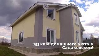Купить дом Садаковском(, 2017-05-22T13:15:25.000Z)
