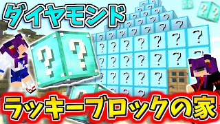 【Minecraft】ダイヤモンドラッキーブロックの家を壊したら大変なことになった!?マイクラ史上最大のとんでもない幸運がうp主に…!!【ゆっくり実況】【マインクラフトmod紹介】