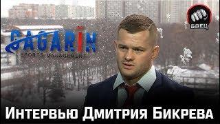 Интервью Дмитрия Бикрёва для МАТЧ!ТВ Боец