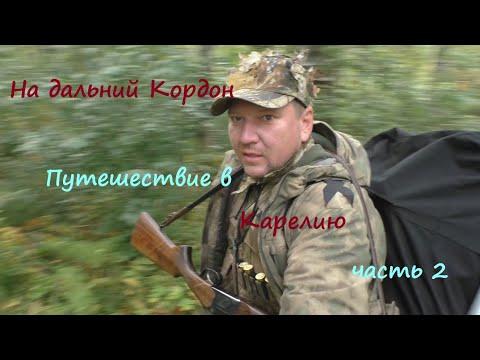 Путешествие в Карелию ч2. Охота и рыбалка на дальнем кордоне. Охота на утку в Карелии.