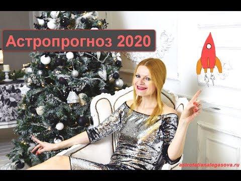 Астропрогноз 2020 / гороскоп на 2020 год для всех знаков зодиака