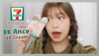 #รีวิวเซเว่น BK Ance BB Cream สูตรใหม่ เป็นยังไงหนอ ? | Littlefahsai