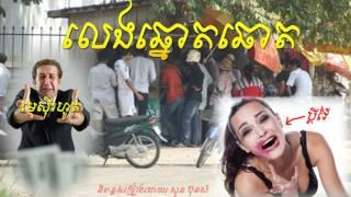 Download លេងឆ្នោតឆោត - Leng Chhnort Chhort (By Suon Bunsam)