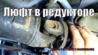 ЛЮФТ В РЕДУКТОРЕ ЗАДНЕГО МОСТА.