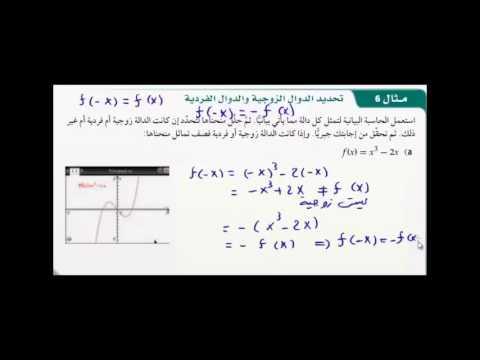 منظومة معرفة | مادة الرياضيات للصف الثالث الثانوي | درس الدالة الزوجية والدالة الفردية
