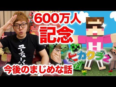 今後についてのまじめな話 & マイクラ実況について【ヒカキンTV600万人突破記念】