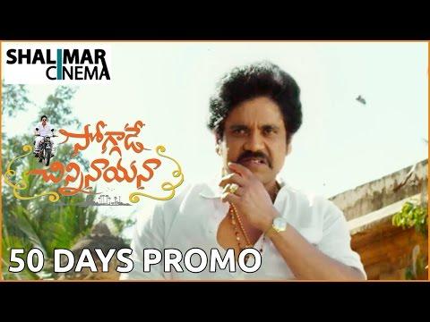 Soggade Chinni Nayana 50 Days Promo  || Nag, Ramya Krishna, Lavanya