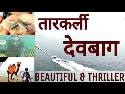 Tarkarli & Devbag | A Beautiful & Thriller Journy | with adventures water sports