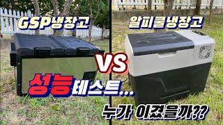 GSP냉장고 vs 알피쿨냉장고 가격차이만큼 성능차이가 …
