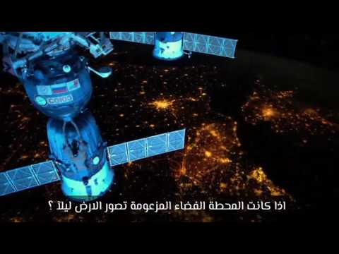 اخطاء اخراجية في تصوير محطة الفضاء الدولية