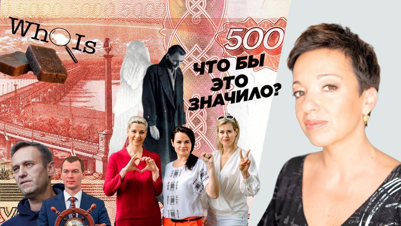 Хабаровск и новый губернатор, женщины против Лукашенко, летаем в Берлин по-новому