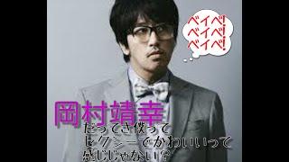 岡村靖幸さんの魅力は一言では語りつくせない万華鏡です。昔のインタビ...
