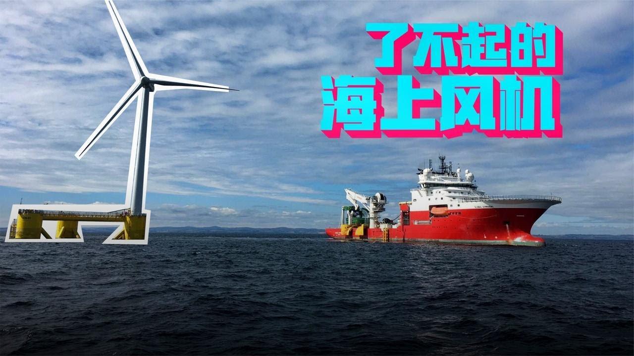 上百米高的风力电站建在海面,就不怕被刮倒吗?秘密究竟藏在哪【科学火箭叔】