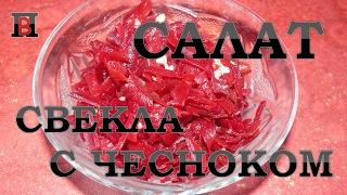 Рецепты салатов из свеклы Простой салат из свеклы с чесноком