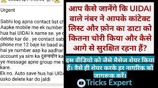 How To Secure My Phone From UIDAI Contact Number In Contact list