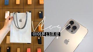 아이폰13프로 실사용 후기 | 아이폰13 언박싱 쇼핑 …