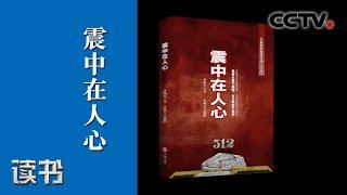 《读书》 20200621 李鸣生 《震中在人心》 震中在人心 上| CCTV科教